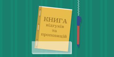 В Україні хочуть скасувати Книгу відгуків та пропозицій