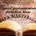 knyga-m-210918