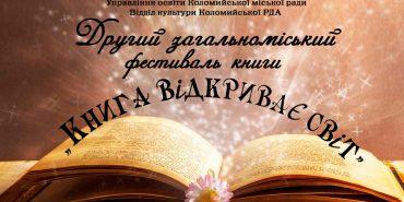 Цими вихідними у Коломиї пройде фестиваль книги. АНОНС