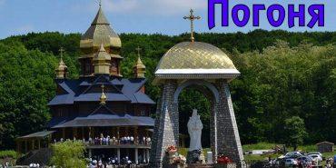 Блаженніший Святослав вперше очолить міжнародну прощу в Погоні. ПРОГРАМА