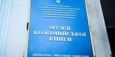 Музей коломийської книги офіційно відчинить двері. АНОНС