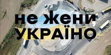 """На Франківщині запускають соціальну кампанію """"Не жени, Україно!"""""""