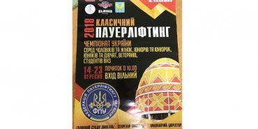 У Коломиї пройде Чемпіонат України з пауерліфтингу
