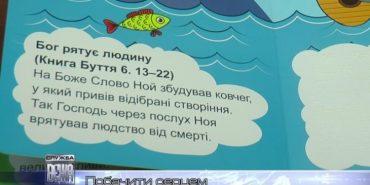 В Івано-Франківську волонтери презентували Біблію для незрячих дітей. ВІДЕО