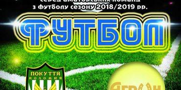 """Сьогодні коломийське """"Покуття"""" зіграє з командою з Тернопільщини. АНОНС"""