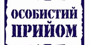 Сьогодні заступник міського голови Коломиї Богдан Федорук проведе особистий прийом