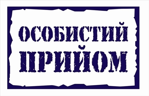 Сьогодні перший заступник міського голови Коломиї проведе особистий прийом