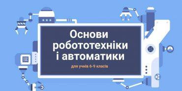 Школярів Коломиї запрошують у безкоштовний гурток робототехніки
