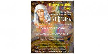 """У Коломиї в Катедральному соборі відбудеться прем'єра концертної програми """"Слався, Царице"""""""