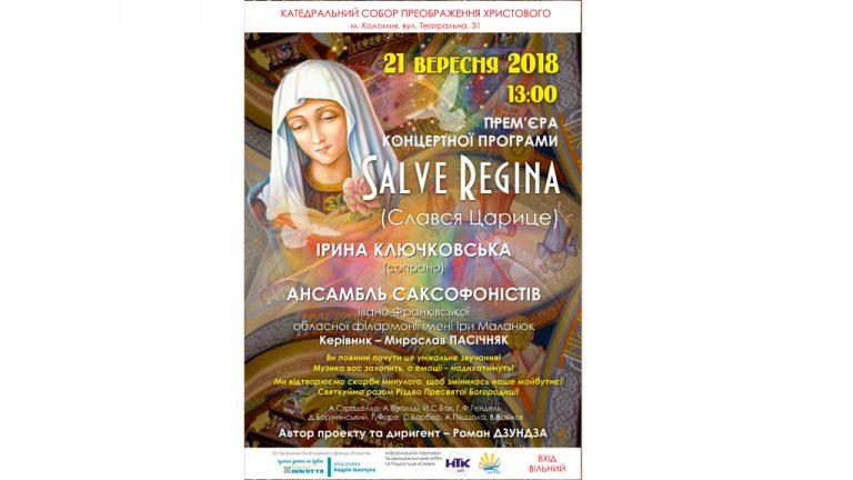 """Завтра у Коломиї в Катедральному соборі відбудеться прем'єра концертної програми """"Слався, Царице"""""""