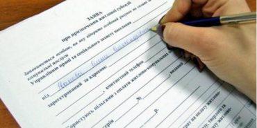 Субсидії на опалювальний сезон: кому слід оновити документи