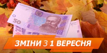 Які нововведення чекають українців з 1 вересня