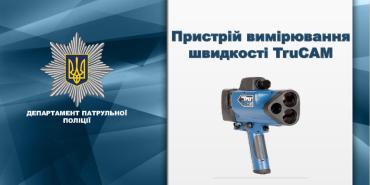 З 8 жовтня патрульна поліція буде використовувати пристрої вимірювання швидкості TruCam
