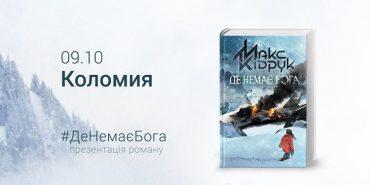 """У Коломиї Макс Кідрук репрезентує новий роман """"Де немає Бога"""""""