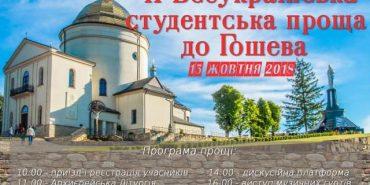 Прикарпатців запрошують на Всеукраїнську прощу до Гошева. ПРОГРАМА