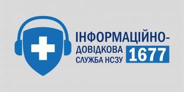 В Україні створили контакт-центр для пацієнтів та лікарів. ВІДЕО
