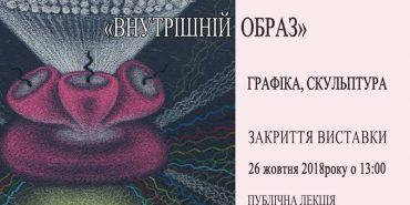 Коломиян запрошують на закриття виставки Руслана Романишина. АНОНС