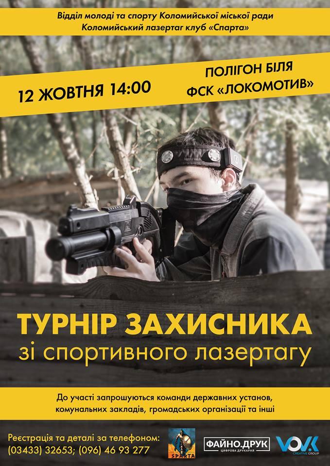 """У Коломиї провели """"Турнір Захисника"""" зі спортивного лазертагу. ВІДЕО"""