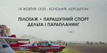 У Коломиї розпочинає роботу льотна школа. АНОНС