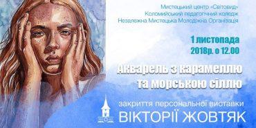 Коломиян запрошують завтра на закриття виставки Вікторії Жовтяк. АНОНС