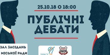 У четвер в Коломиї відбудуться публічні дебати