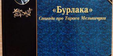 Побачила світ книжка спогадів про Тараса Мельничука