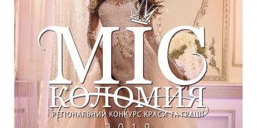 """У Коломиї відбудеться конкурс краси """"Міс Коломия 2018"""". АНОНС"""