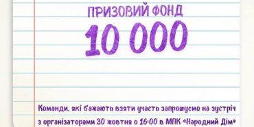 Молодіжні команди запрошують взяти участь у Кубку гумору Коломиї. Головний приз – 10 тис. грн