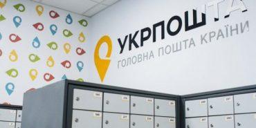 """""""Укрпошта"""" може закрити відділення та припинити доставку пенсій"""