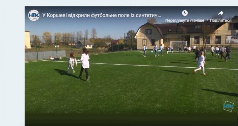 На Коломийщині встановили нове футбольне поле. ВІДЕО