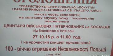 Урочистості з нагоди освячення оновленого військового цвинтаря полеглим під Коломиєю у 1918 р.