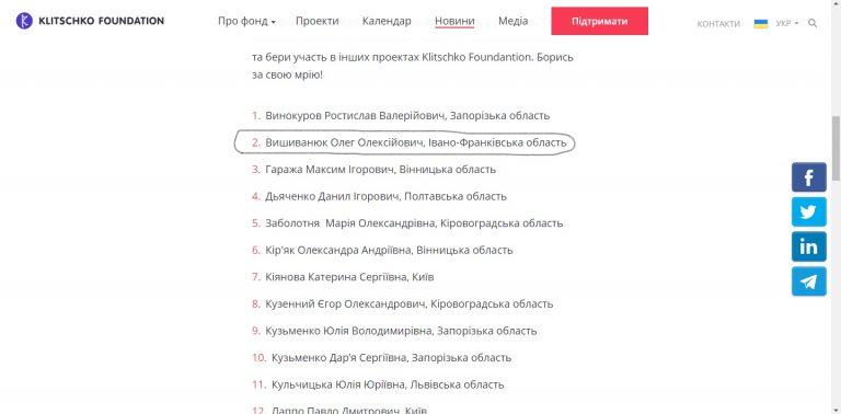 """Коломиянин став одним з 20-ти учасників семінару """"Aspen Teens"""", що відбудеться в Києві"""