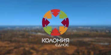 Коломиян запрошують завтра долучитися до формування бренду міста