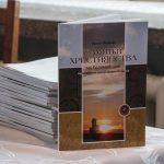 Презентація книги Нагірного (3)