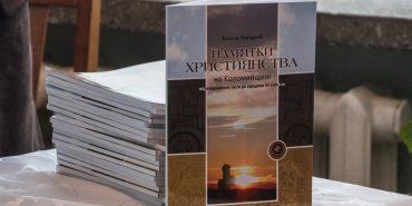 Василь Нагірний презентував книжку про давні хрести на Коломийщині