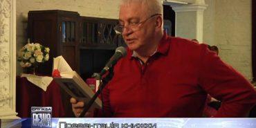 """""""Жінка з одного вірша"""", – поет з Коломийщини представив нову книгу. ВІДЕО"""