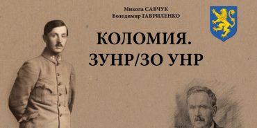 До 100-річчя ЗУНРу побачить світ книжка-альбом з рідкісними світлинами Коломиї