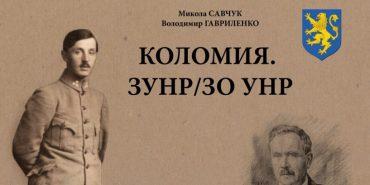 До 100-річчя ЗУНР побачила світ книжка-альбом з рідкісними світлинами Коломиї
