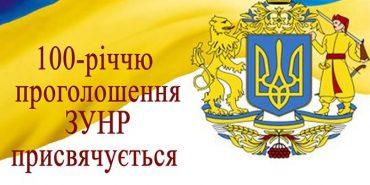 Сьогодні Коломия відзначає 100-річчя ЗУНР. ПРОГРАМА