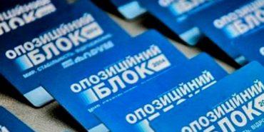 Верховний суд скасував заборону Опозиційного блоку на Франківщині