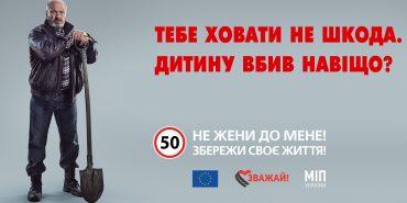 """""""Не жени до мене, збережи своє життя!"""": соціальна реклама для водіїв. ВІДЕО"""