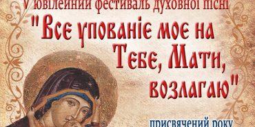 """V фестиваль духовної пісні """"Все упованіє моє на Тебе, Мати, возлагаю"""" відбудеться у Коломиї. ПРОГРАМА"""
