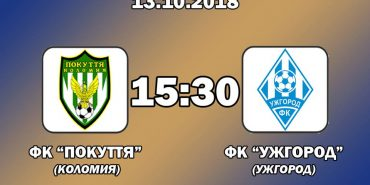 """Сьогодні коломийське """"Покуття"""" прийматиме команду з Ужгорода. АНОНС"""