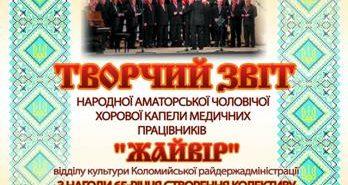 """Коломиян запрошують на творчий звіт чоловічої хорової капели """"Жайвір"""". АНОНС"""