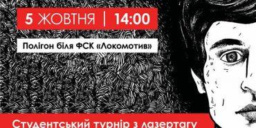 У Коломиї відбудеться турнір зі спортивного лазертагу. АНОНС