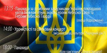 Як у Коломиї відзначатимуть День захисника України. ПРОГРАМА