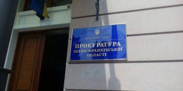 На Прикарпатті прокуратура відкрила кримінальне провадження проти посадовців