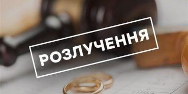 Понад 300 пар розлучилося цьогоріч на Коломийщині: основні причини