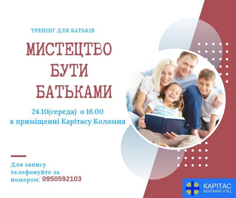 """Коломиян запрошують взяти участь у тренінгу """"Мистецтво бути батьками"""". АНОНС"""