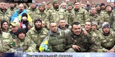 Наприкінці жовтня пройде Всеукраїнський форум ветеранів АТО. ФОТО, ВІДЕО